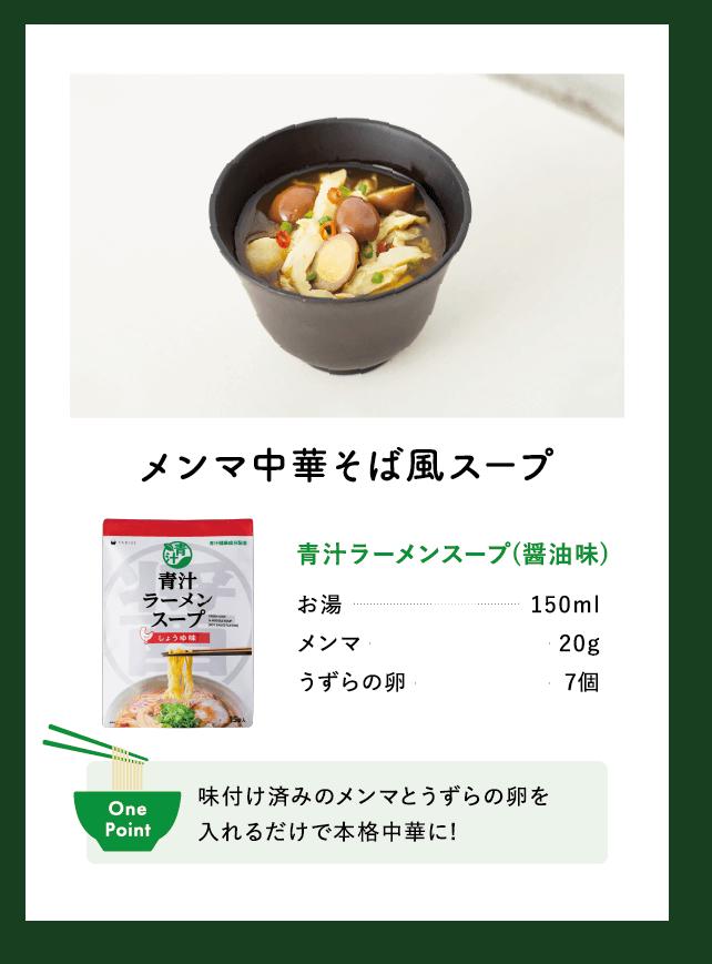メンマ中華そば風スープ