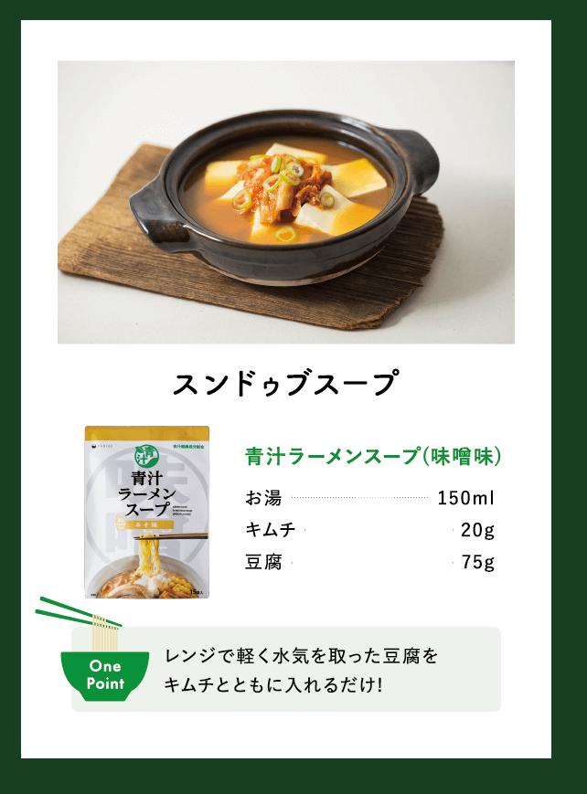 スンドゥブスープ