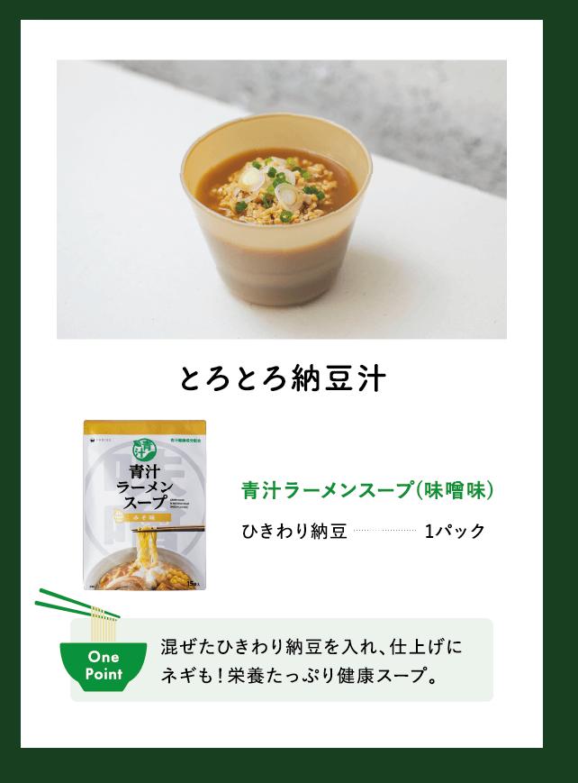 とろとろ納豆汁
