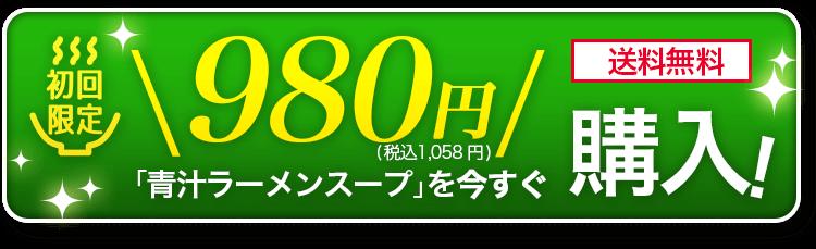 初回限定1980円