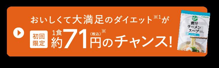 初回限定980円