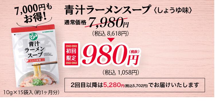 醤油980円