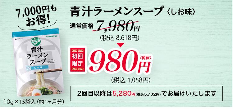 しお 980円