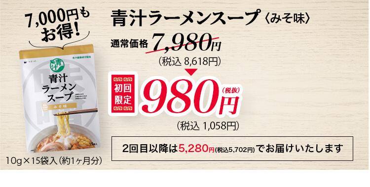 みそ980円