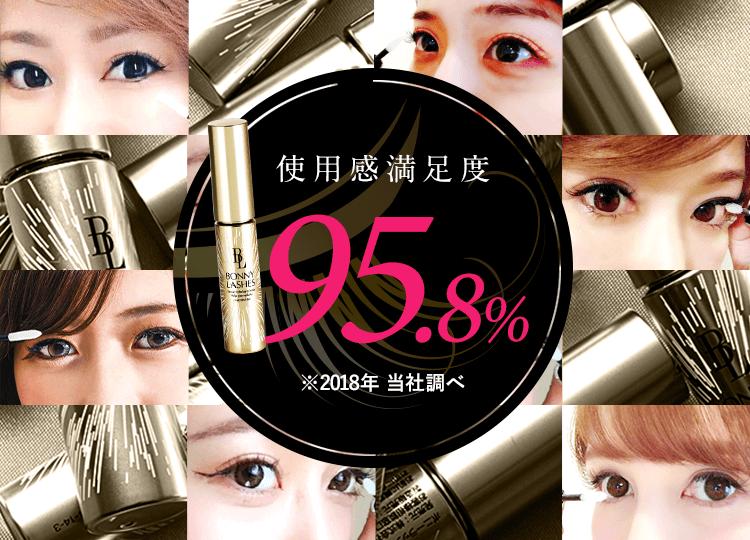 使用感満足度95.8%