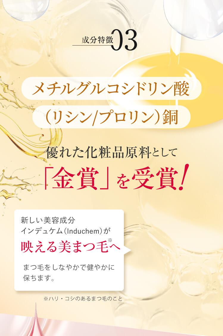 成分特徴03 Neodermyl ネオダーミル