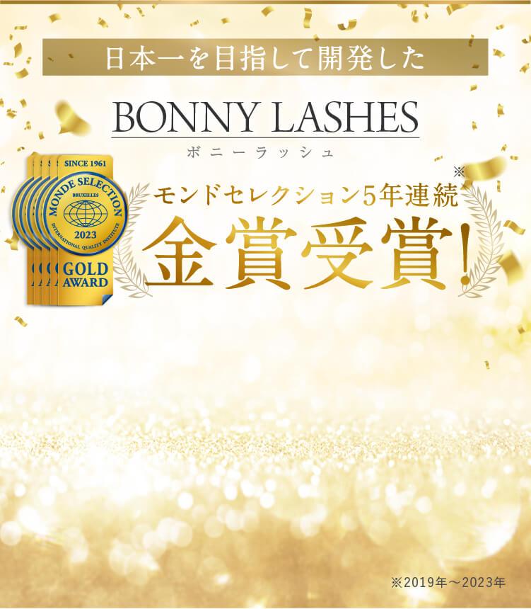 日本一を目指して開発したBONNY LASHES モンドセレクション2021金賞受賞!