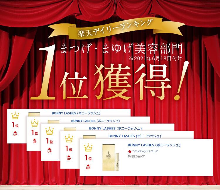 楽天デイリーランキングまつげ・まゆげ美容部門1位獲得!