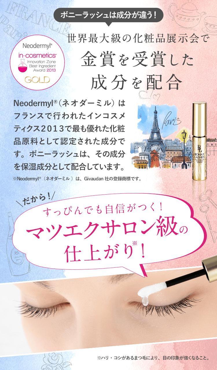 世界最大の化粧品展示会で金賞を受賞!