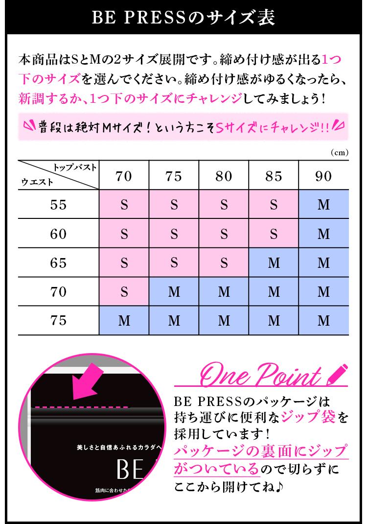 BE PRESSのサイズ表 SとMの2サイズ展開です。