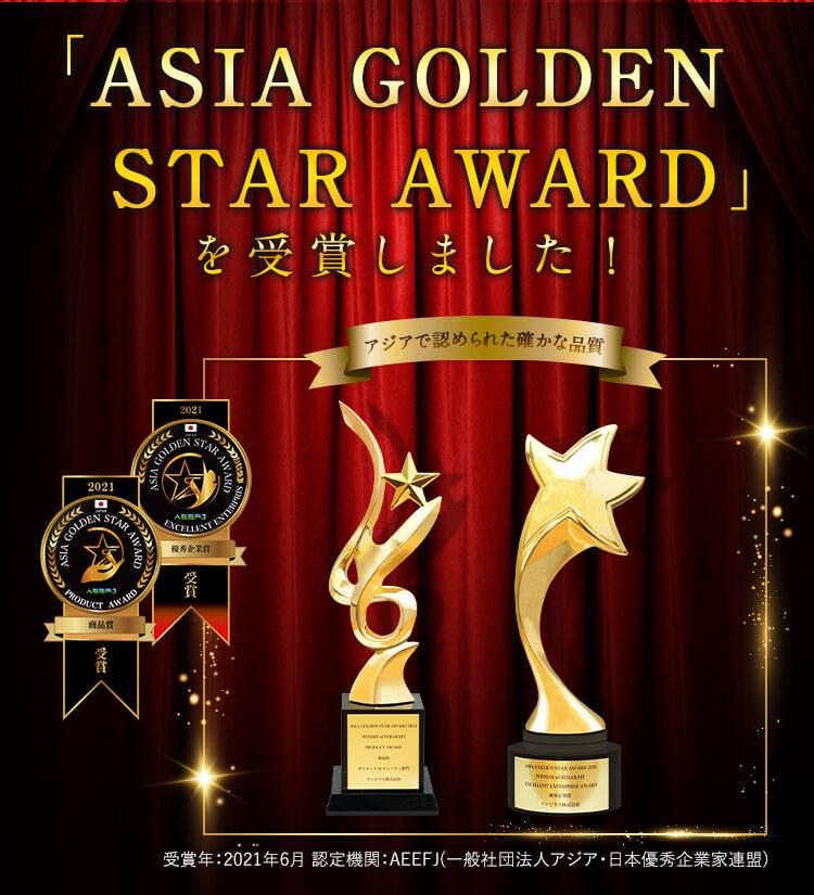 ASIA GOLDEN STAR AWRDを受賞