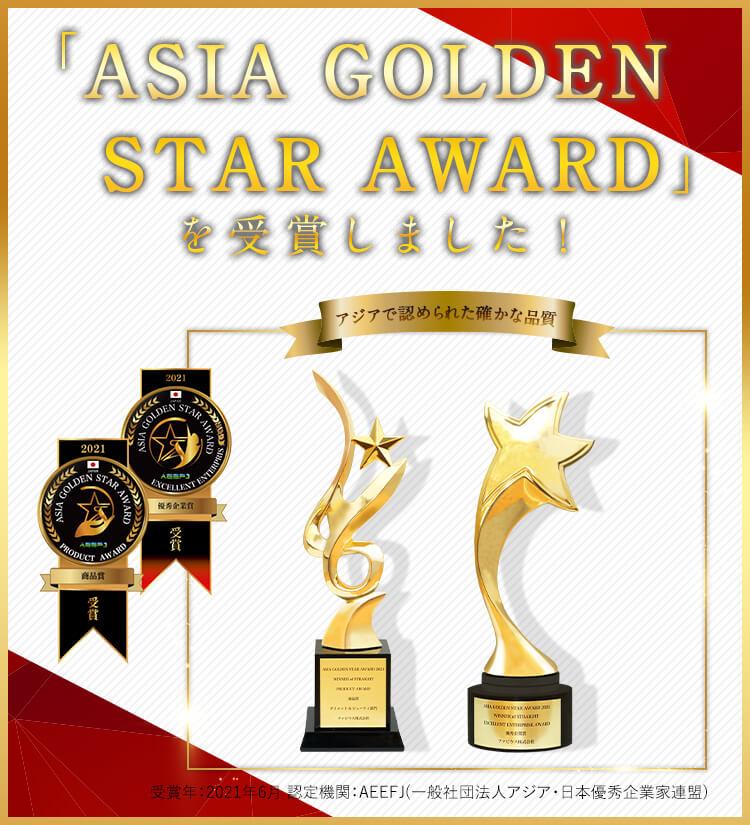 アジアゴールデンスターアワードを受賞しました!