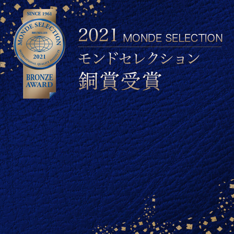 モンドセレクション銅賞受賞