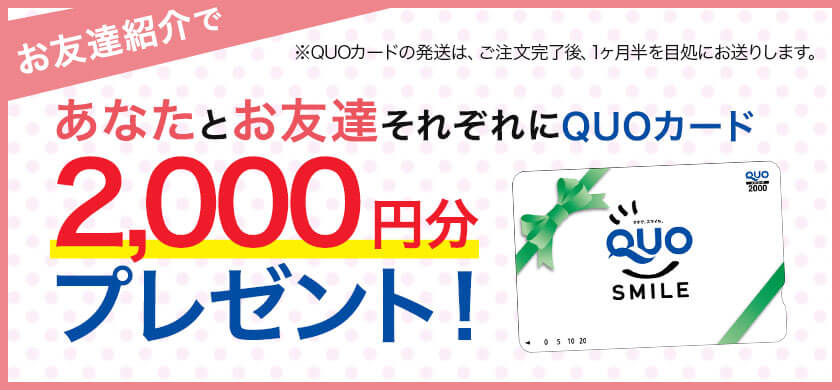 お友達詳細でQUOカード2,000円分プレゼント