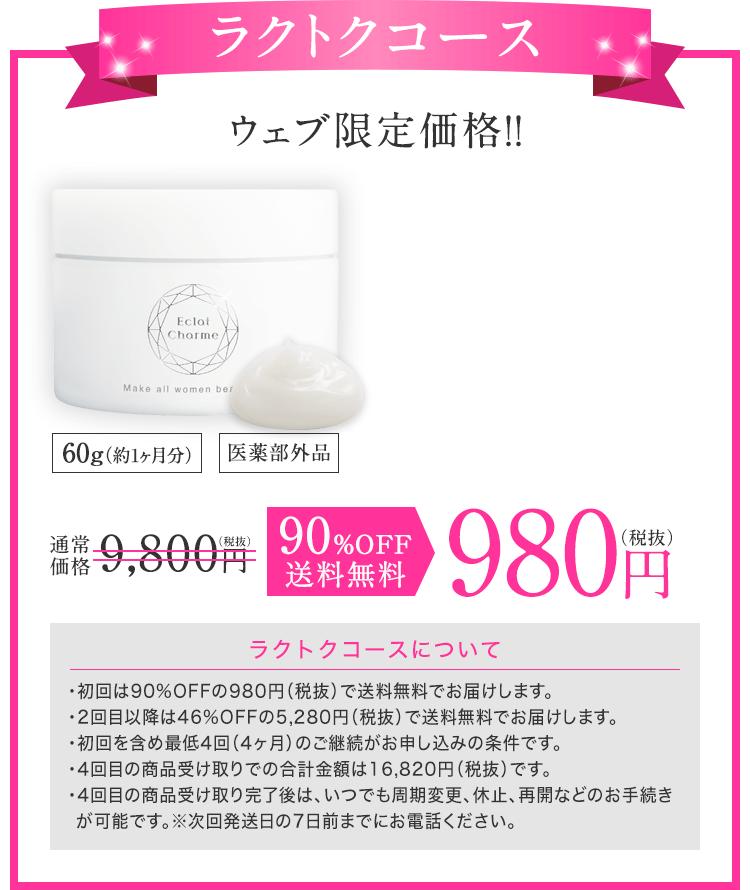 ラクトクコース:初回限定価格90%OFFの980円でご購入いただけます!