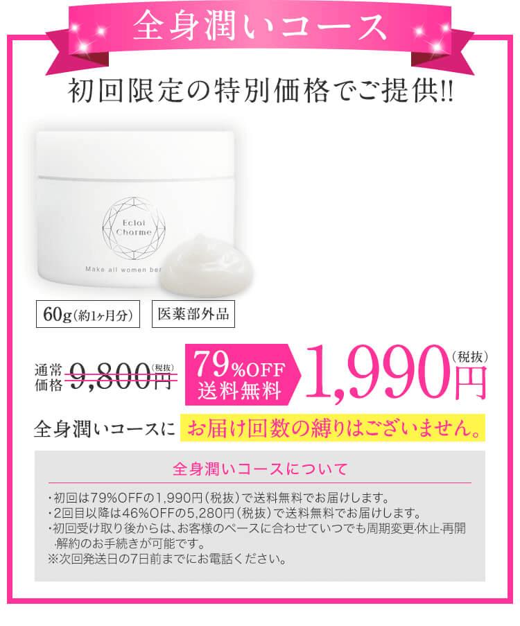 全身潤いコース:初回限定価格79%OFFの1,990円でご購入いただけます!