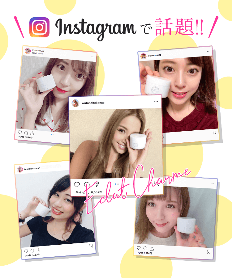 Instagramで話題!!