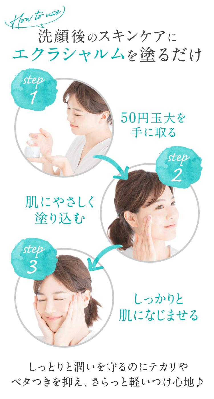洗顔後のスキンケアにエクラシャルムを塗るだけ