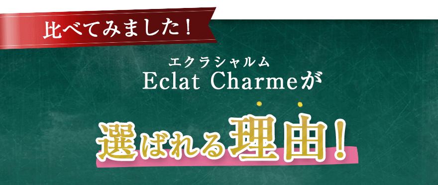 比べてみました! エクラシャルム Eclat Charmeが選ばれる理由!