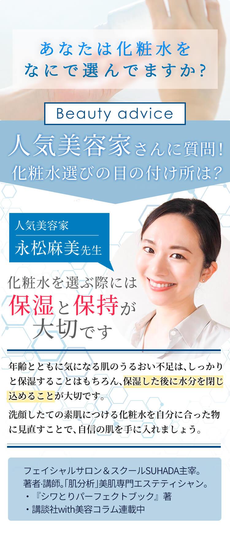 永松麻美先生からの推薦