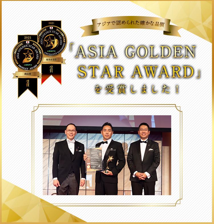 ASIA GOLDEN STAR AWARDを受賞しました