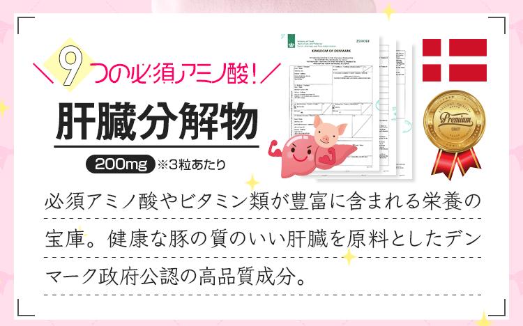 豚肝臓分解物