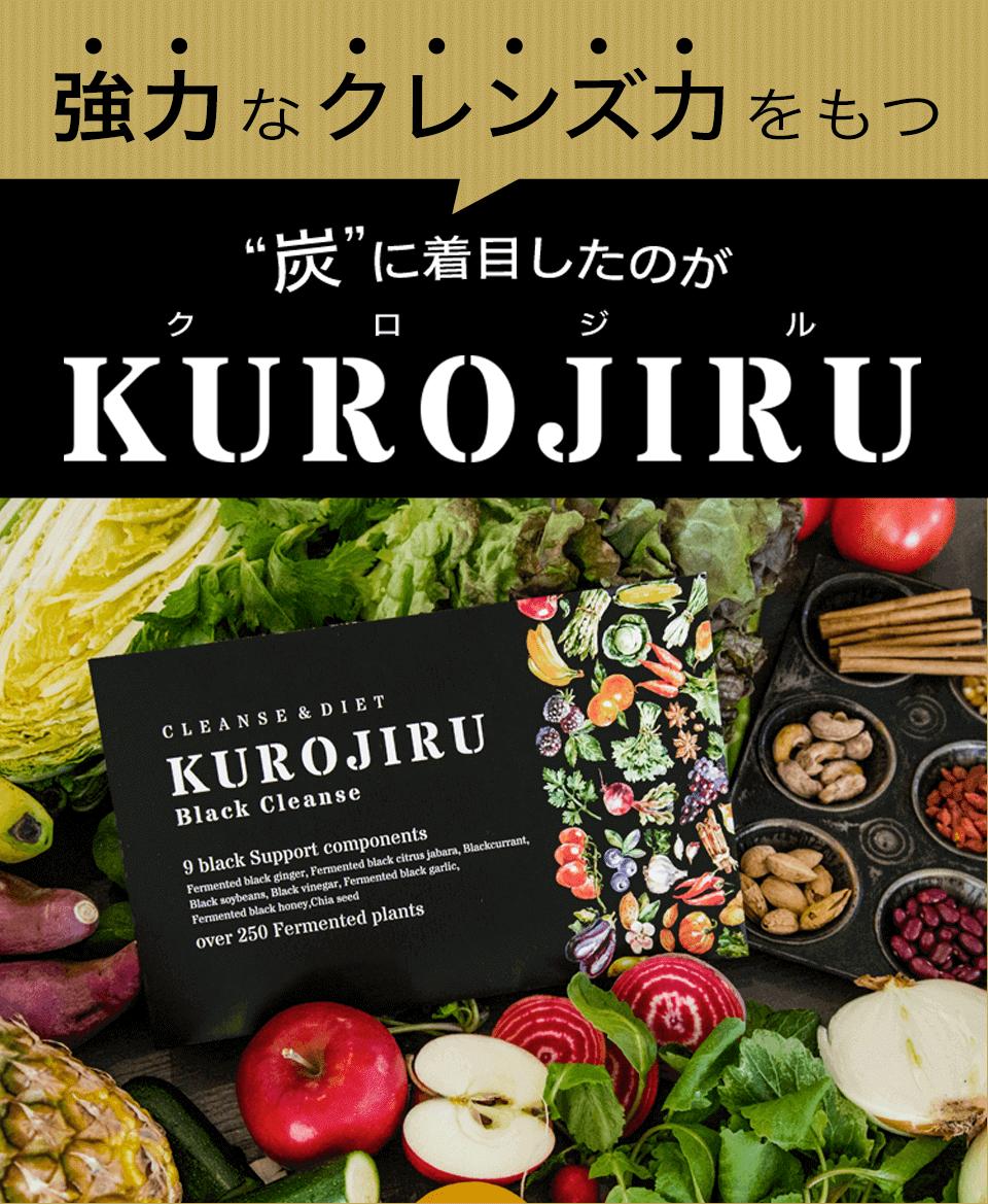 強力なクレンズ力をもつ炭に着目したのがKUROJIRU