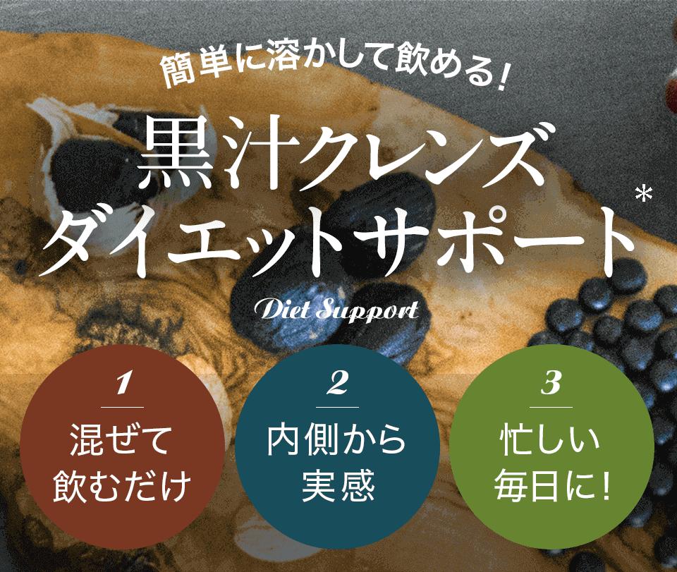 黒汁クレンズダイエットサポート