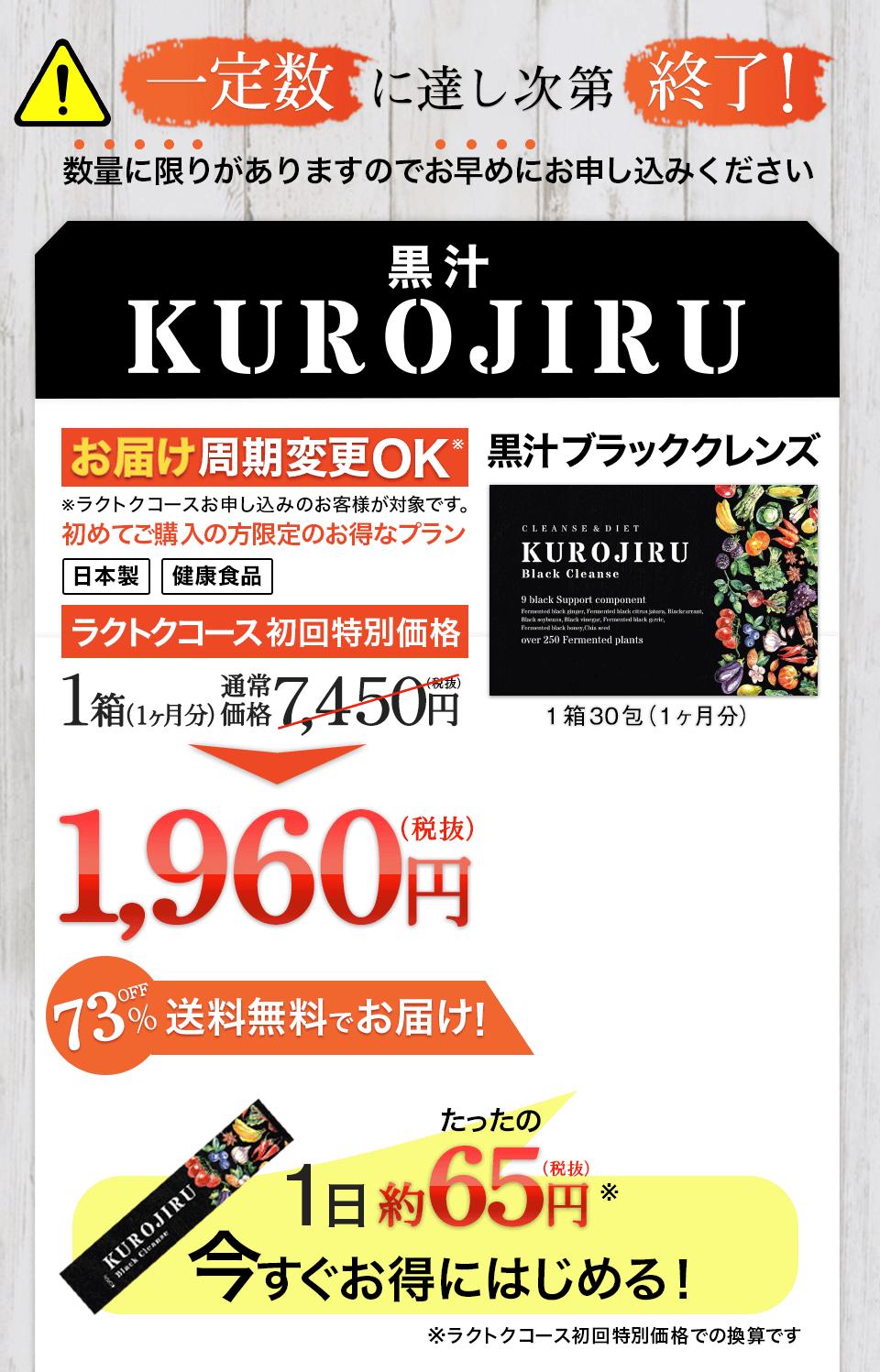 黒汁 KUROJIRU 初回特別価格 1,960円