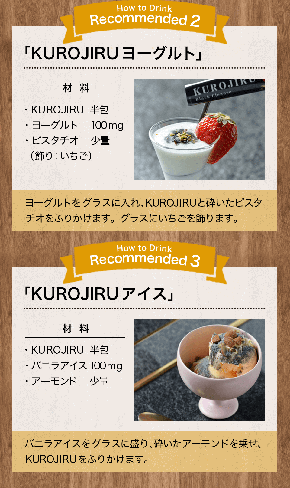 KUROJIRUヨーグルトの作り方 KUROJIRUアイスの作り方