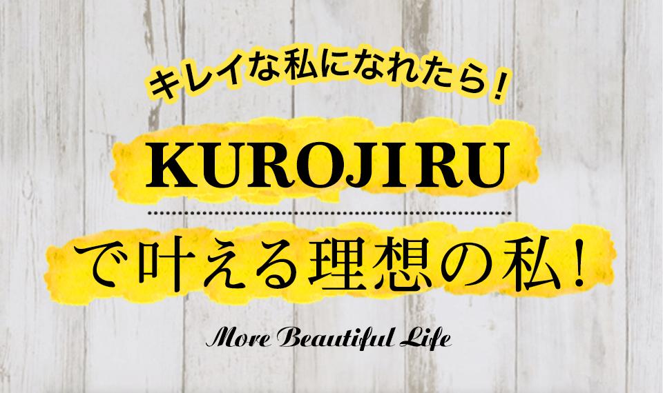 キレイな私になれたら!KUROJIRUで叶える理想の私!