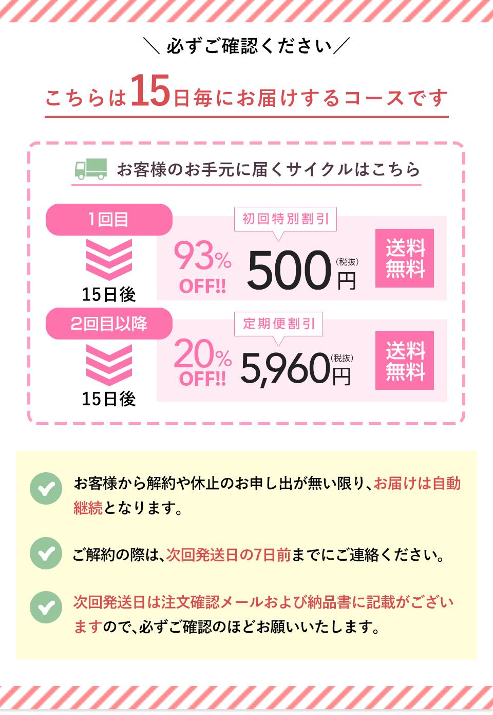 初回500円特別定期コースをお申し込みの前に下記必ずご確認の上、ご購入ください。