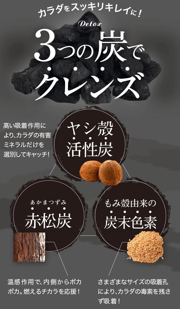 3つの炭でクレンズ ヤシ殻活性炭 赤松炭 もみ殻由来の炭末色素