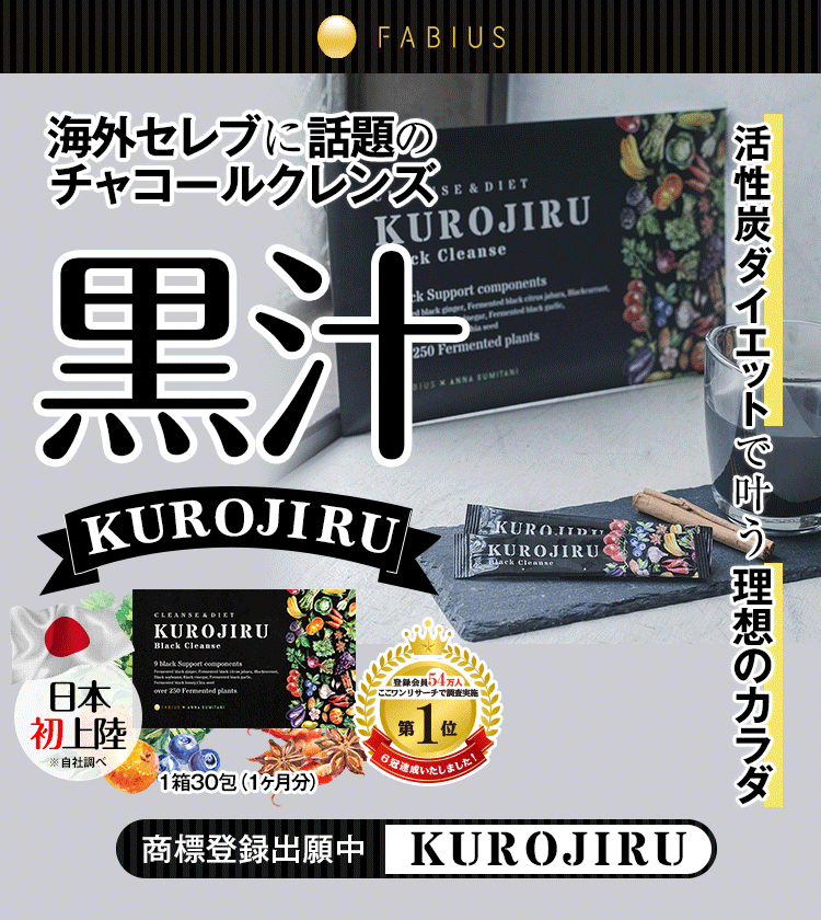 KUROJIRUですっきりクレンズ!活性炭ダイエットで叶う理想のカラダ
