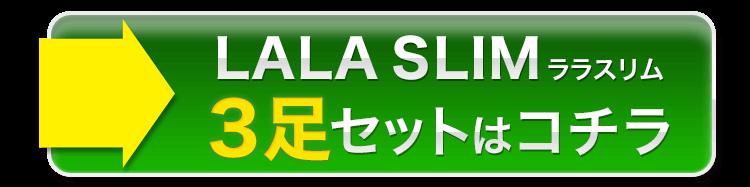 LALA SLIM 3足セットはコチラ