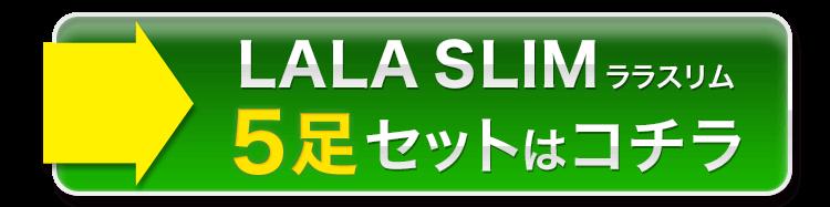 LALA SLIM 5足セットはコチラ