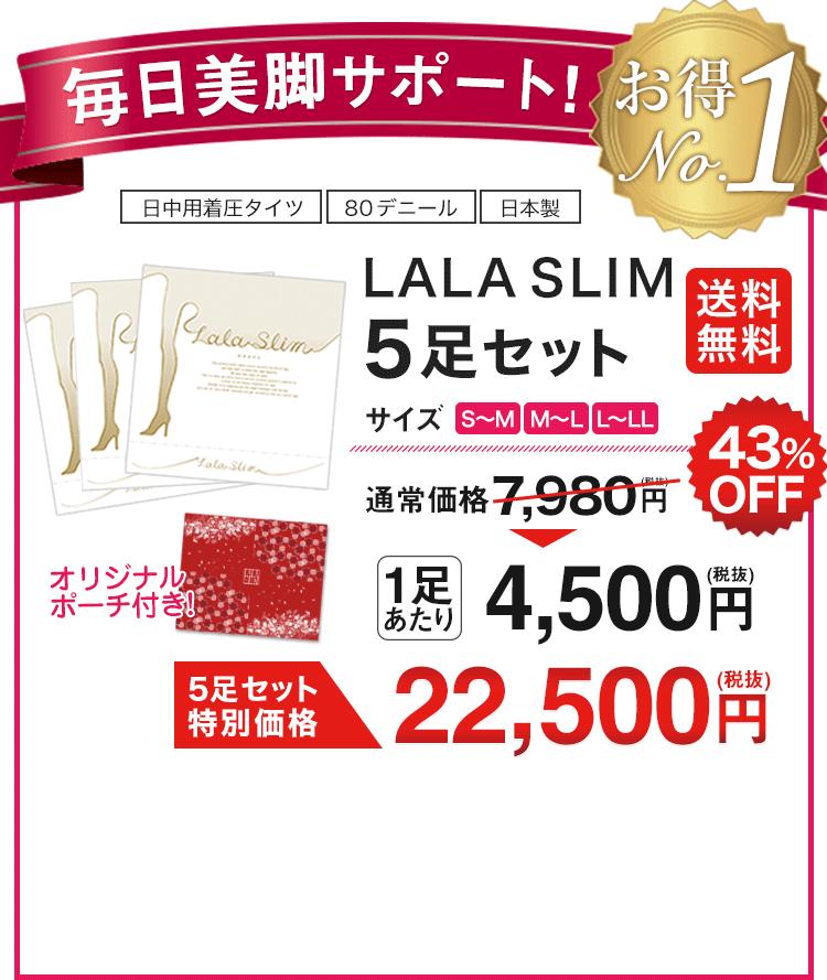 1日中美脚サポート お得No.1 LALA SLIM 5足セット