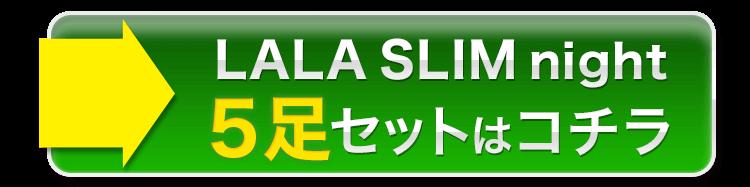 LALA SLIM night 5足セットはコチラ