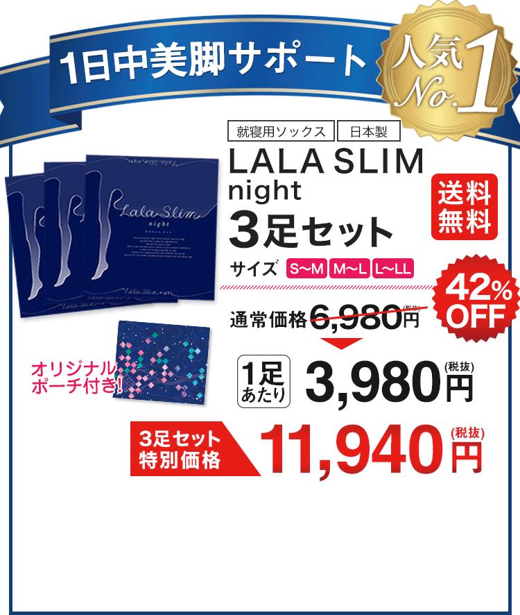 1日中美脚サポート 人気No.1 LALA SLIM night 3足セット