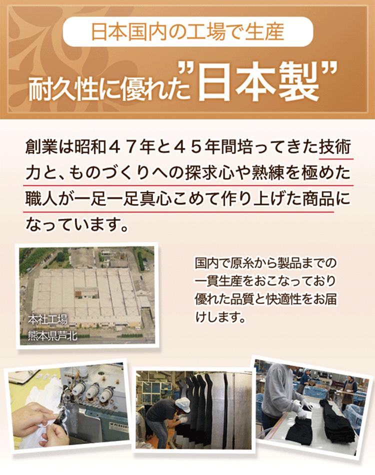 日本国内の工場で生産 耐久に優れた日本製|創業は昭和47年と45年間培ってきた技術力と、ものづくりへの探究心や熟練を極めた職人が一足一足真心込めて作り上げた商品になっています。国内で原糸から製品までの一貫生産をおこなっており、優れた品質と快適性をお届けいたします。