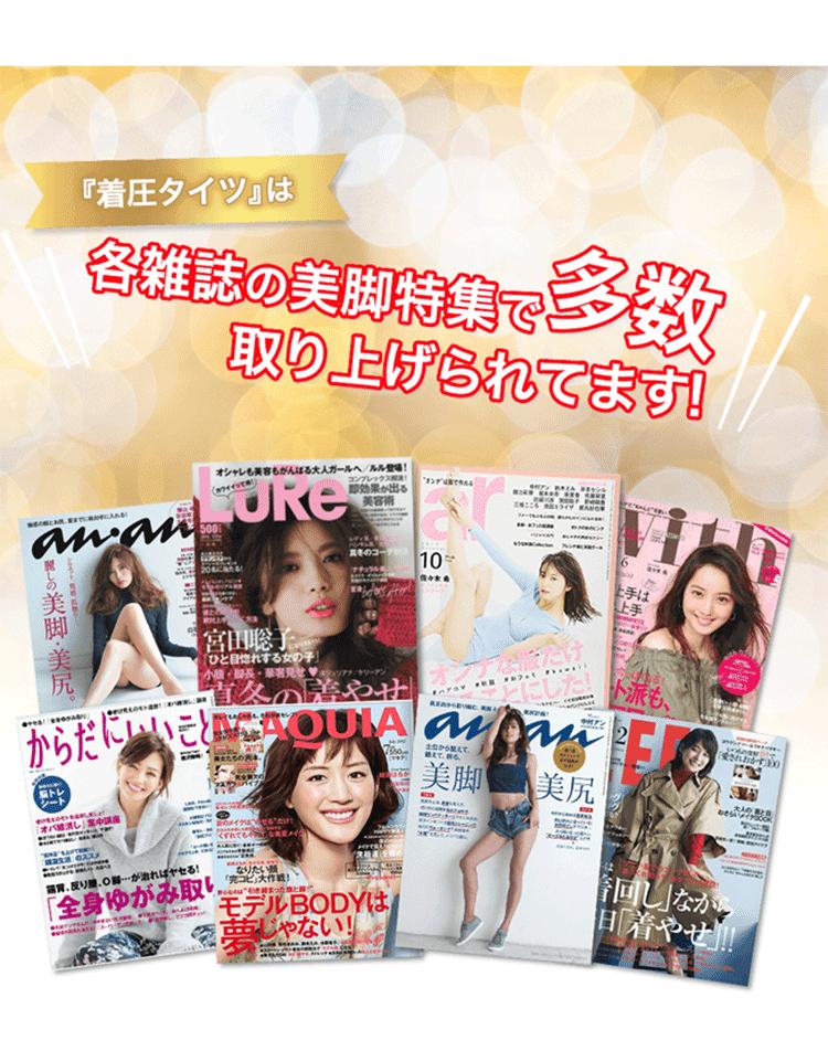 「着圧タイツ」は各雑誌の美脚特集で多数取り上げられてます!