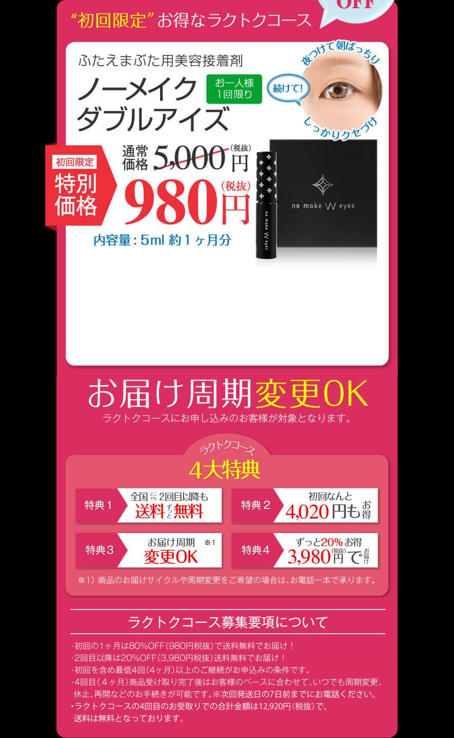 ノーメイクダブルアイズ ふたえまぶた用美容接着剤 980円(税抜)