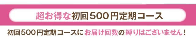 初回500円定期コース 期間限定の4大特典