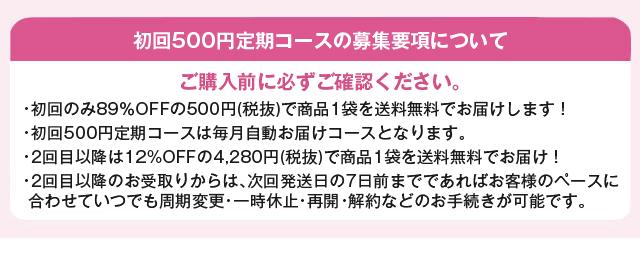 初回500円定期コース募集要項について