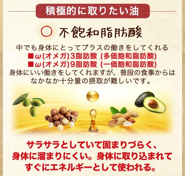 積極的に取りたい油 不飽和脂肪酸