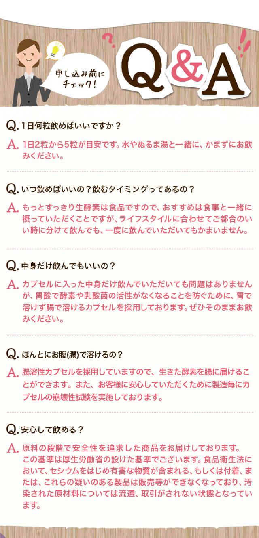 申し込み前にチェック! Q&A