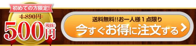 初回限定500円(税抜) 一番お得な初回500円定期コースでのお申込みはこちら