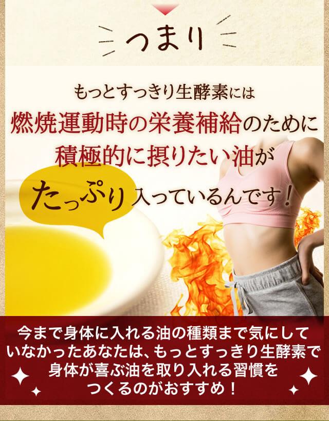 もっとすっきり生酵素には燃焼運動時の栄養補給のために積極的に摂りたい油がたっぷり入っているんです!