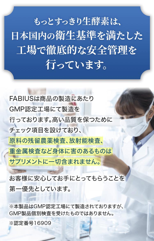 日本国内の衛生基準を満たした工場で徹底的な安全管理を行なっています。