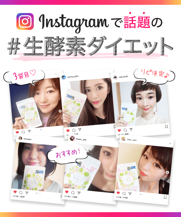 Instagramで話題の#生酵素ダイエット